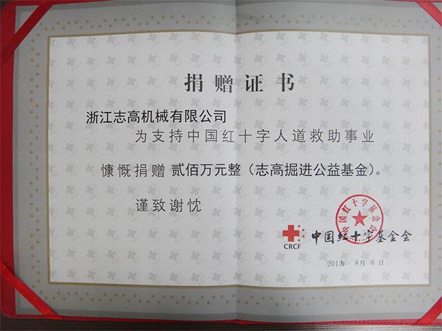 红十字会捐款证书