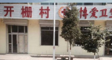 Kaizha Village Fraternal Health Station, Kaizha Town, Wenshui