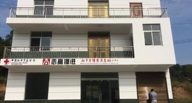 Yandunzi Village Fraternal Health Station, Leigu Town, Zhushan